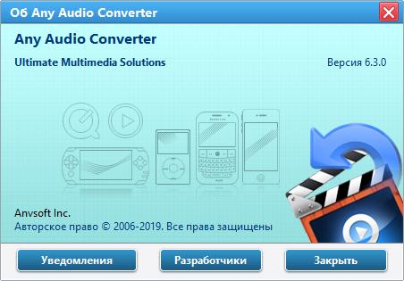Any Audio Converter скачать на русском