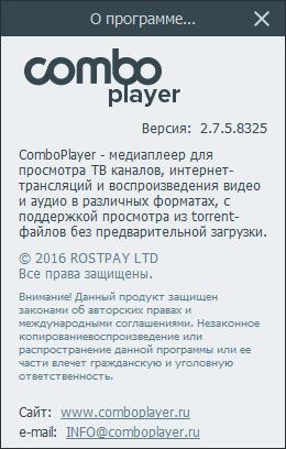 ComboPlayer на русском