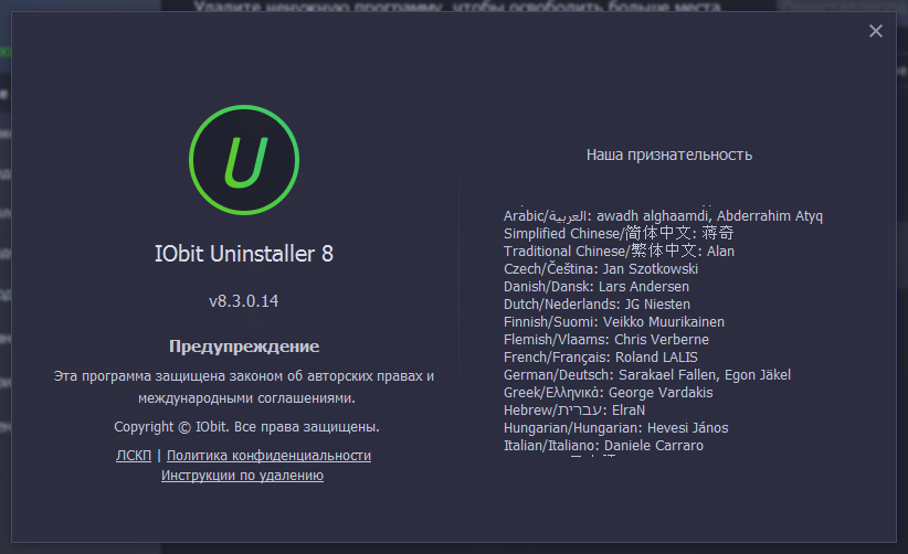 IObit Uninstaller Pro ключ