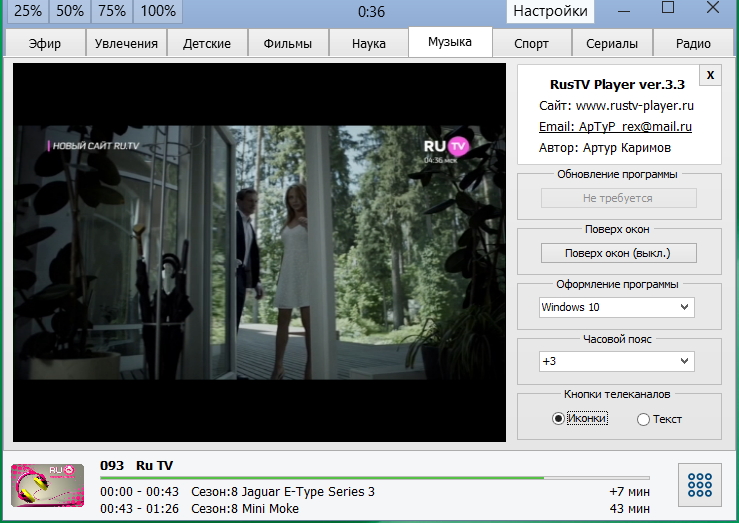 RusTV Player последняя версия