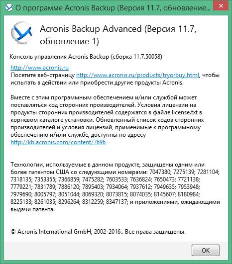 acronis backup скачать