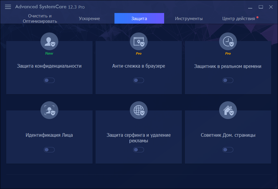 advanced systemcare pro 12 ключ