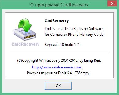 cardrecovery скачать бесплатно русская версия