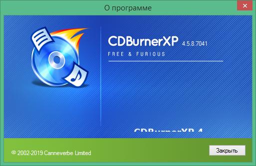 cdburnerxp скачать бесплатно на русском