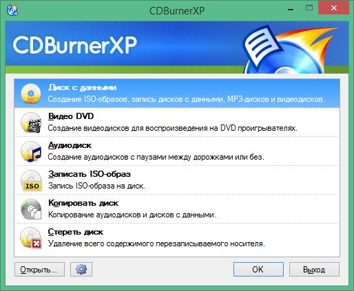 cdburnerxp скачать