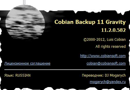 cobian backup 11 rus скачать