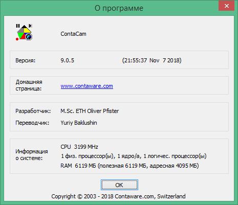 contacam скачать бесплатно на русском
