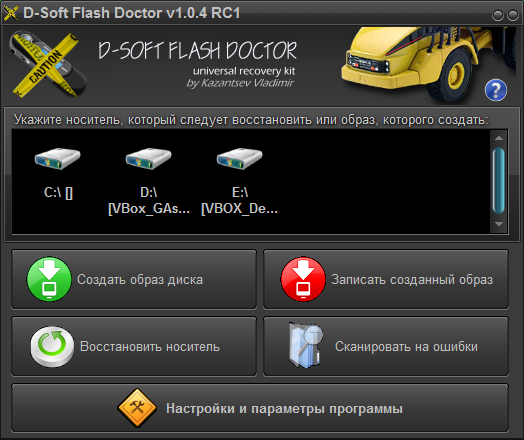 d soft flash doctor скачать
