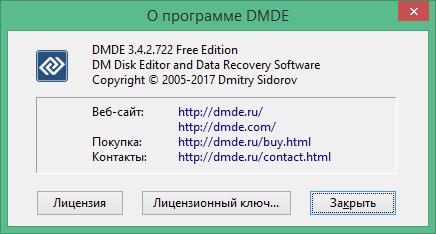 лицензионный ключ dmde