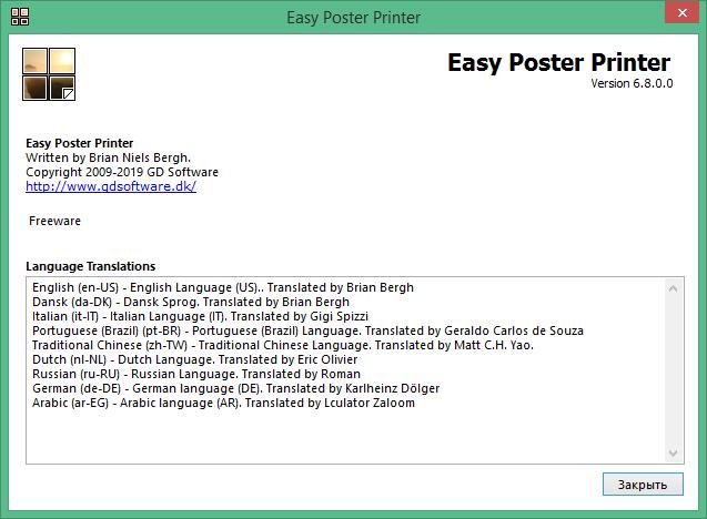 easy poster printer на русском скачать бесплатно
