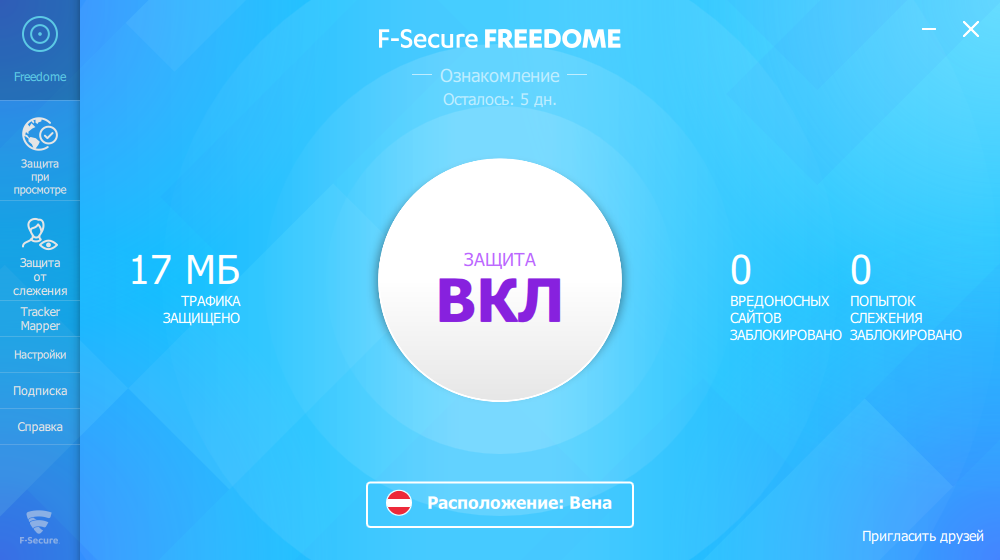 f secure freedom vpn скачать