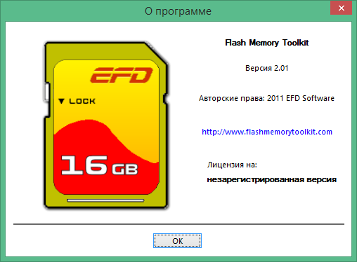 flash memory toolkit скачать бесплатно на русском