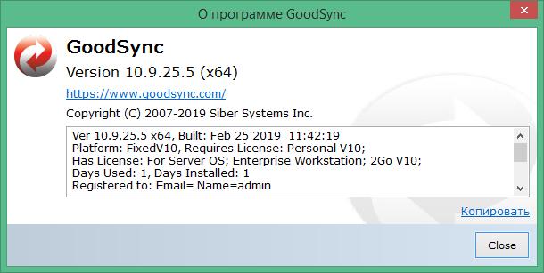 goodsync 10 активация