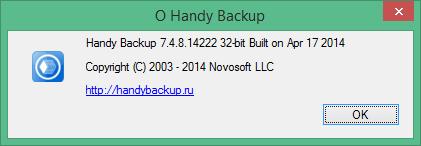 handy backup скачать бесплатно c ключом