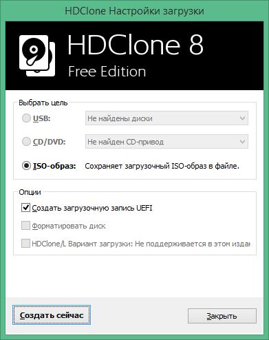 hdclone basic edition rus скачать