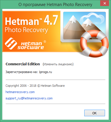 hetman photo recovery ключ