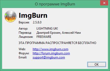 imgburn скачать на русском