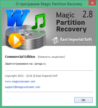 magic partition recovery ключ скачать