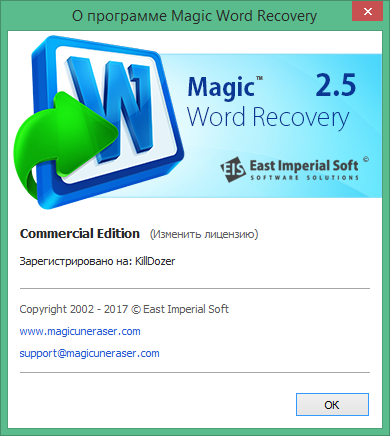 magic word recovery код активации