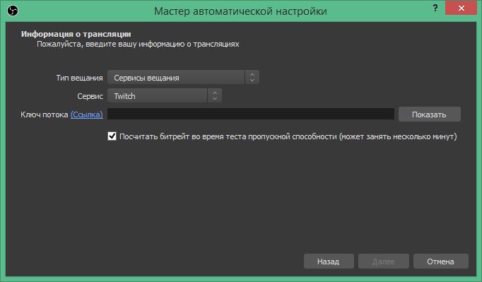 obs studio скачать бесплатно русская версия