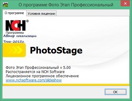 photostage slideshow producer скачать бесплатно русская версия