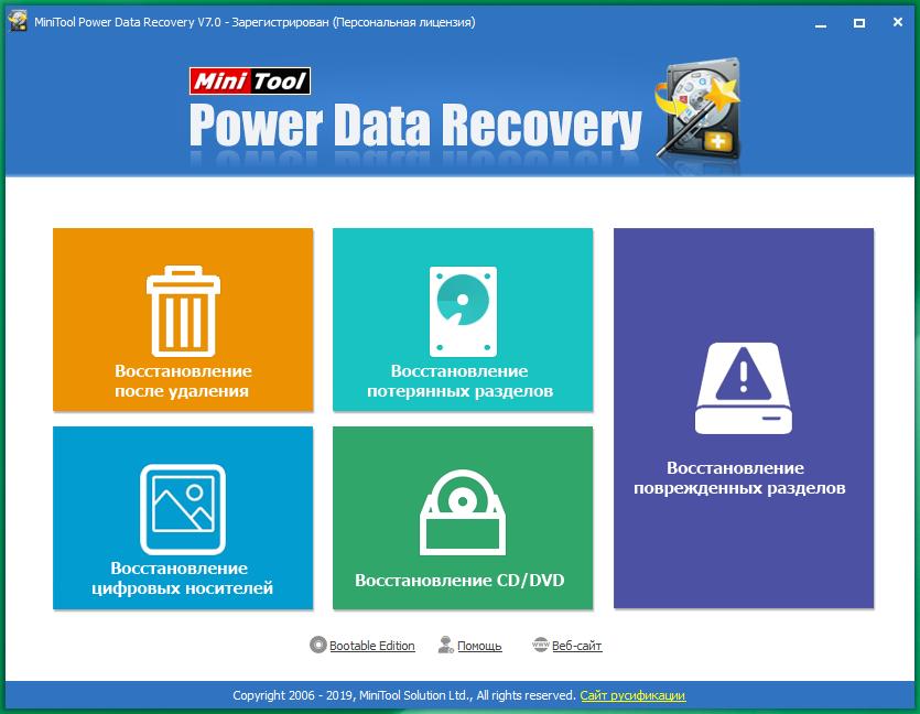 power data recovery скачать бесплатно русская версия