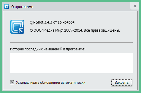 qip shot скачать бесплатно на русском