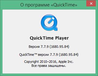 quicktime скачать