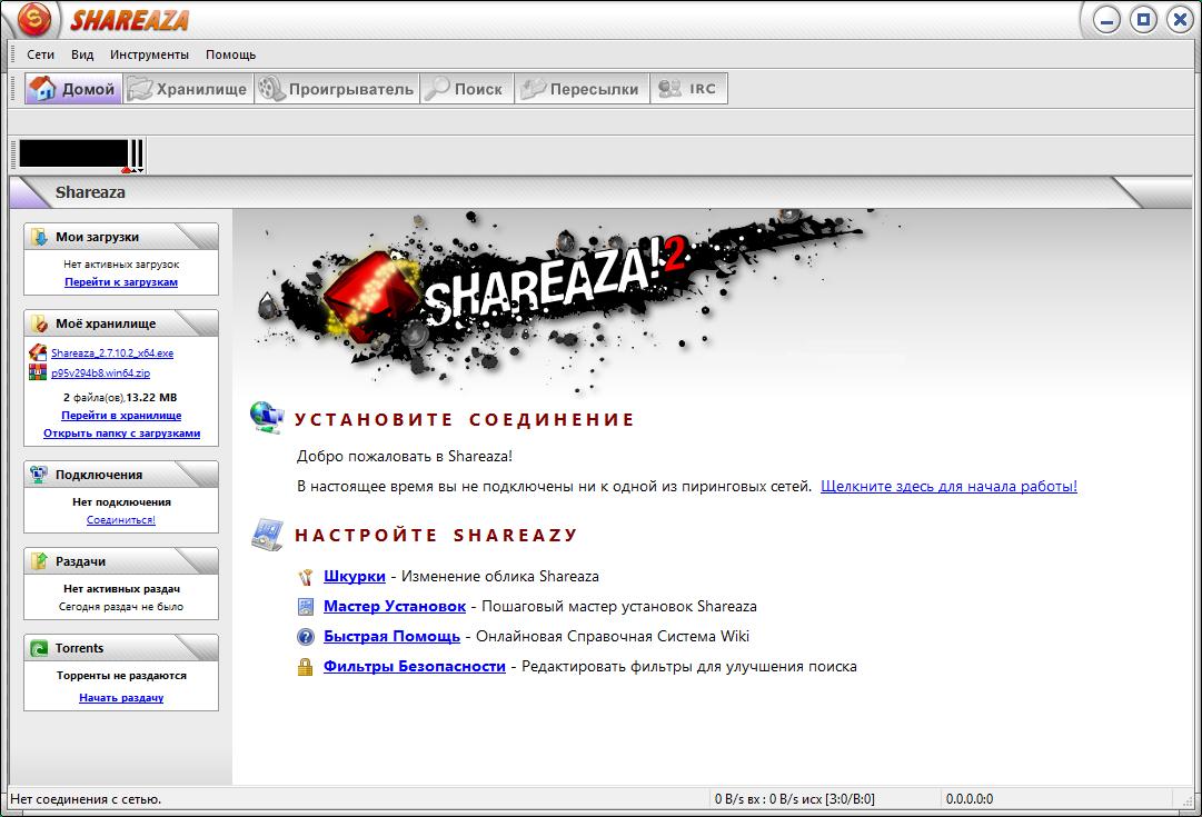 shareaza скачать бесплатно русская версия