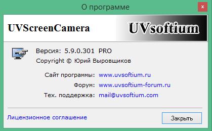 uvscreencamera скачать бесплатно на русском