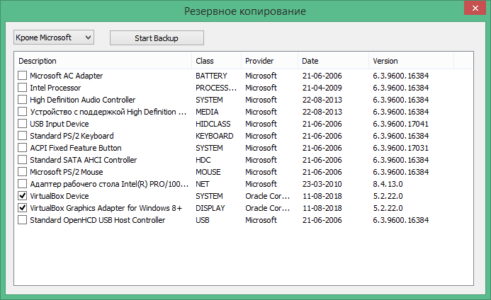 скачать 3dp net для windows 7