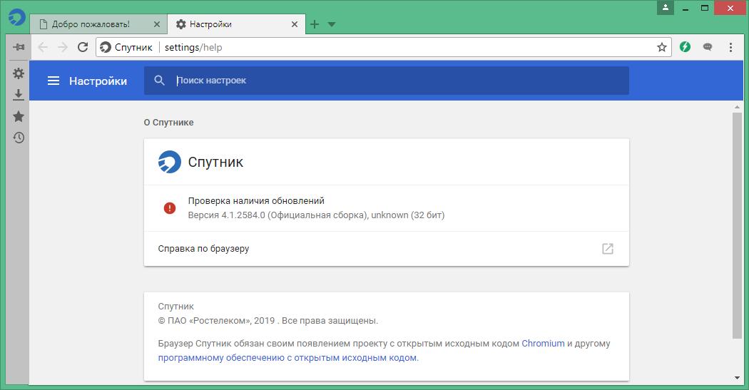 спутник браузер с поддержкой отечественной криптографии