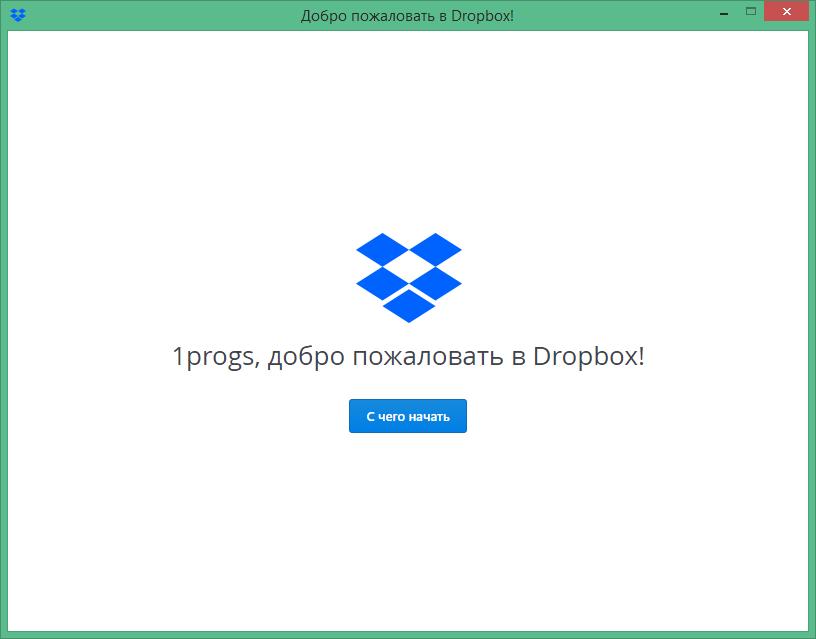 Dropbox на компьютер скачать