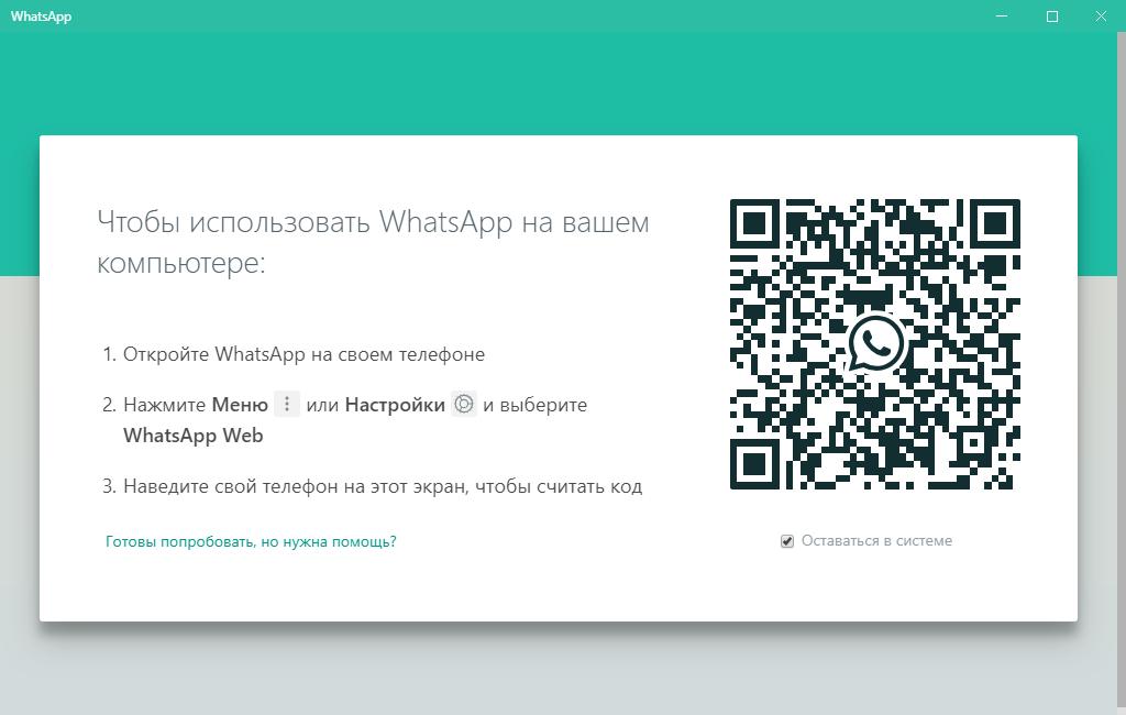 WhatsApp для компьютера скачать
