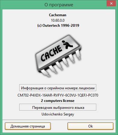 cacheman c ключом