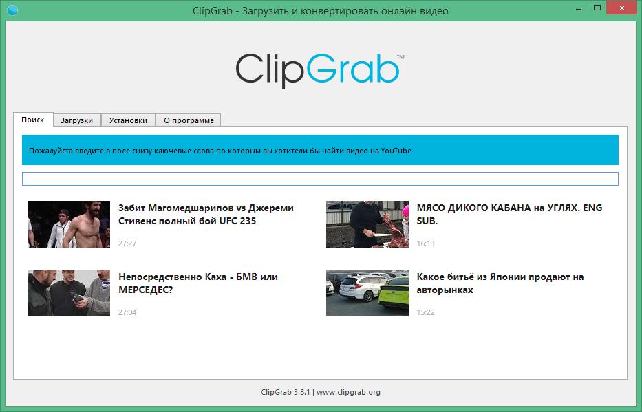 clipgrab скачать бесплатно на русском