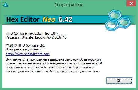 hex editor neo rus скачать