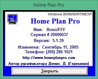 home plan pro скачать