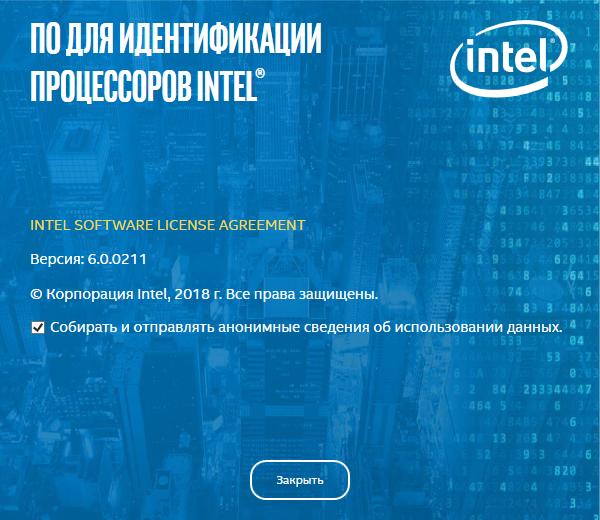 intel processor identification utility скачать на русском