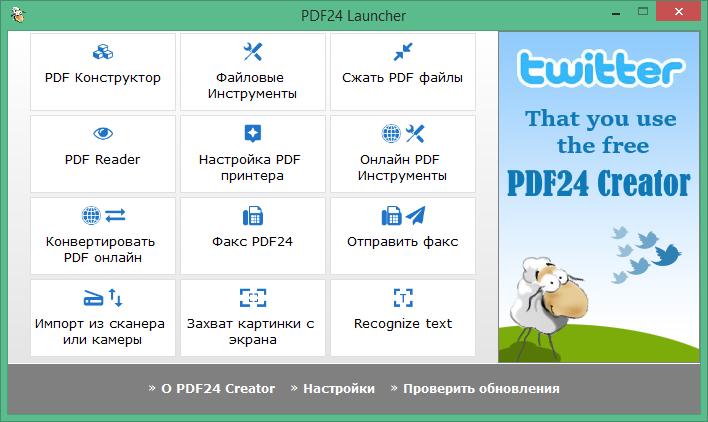 pdf24 creator скачать бесплатно русская версия