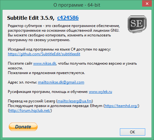 subtitle edit скачать бесплатно русская версия
