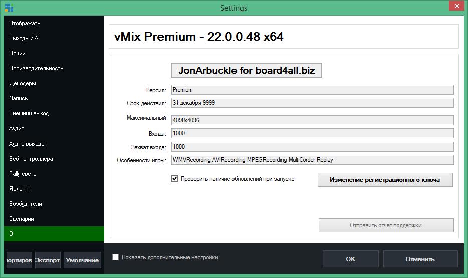 vMix Pro крякнутый