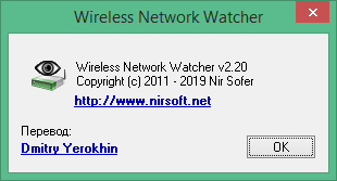 wireless network watcher на русском