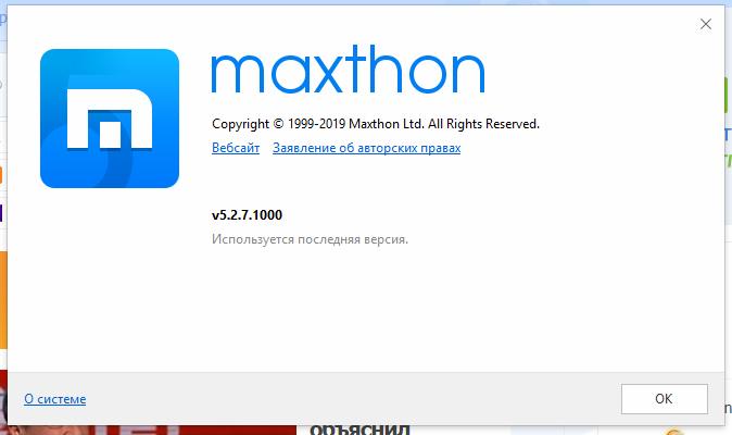 браузер maxthon скачать бесплатно на русском