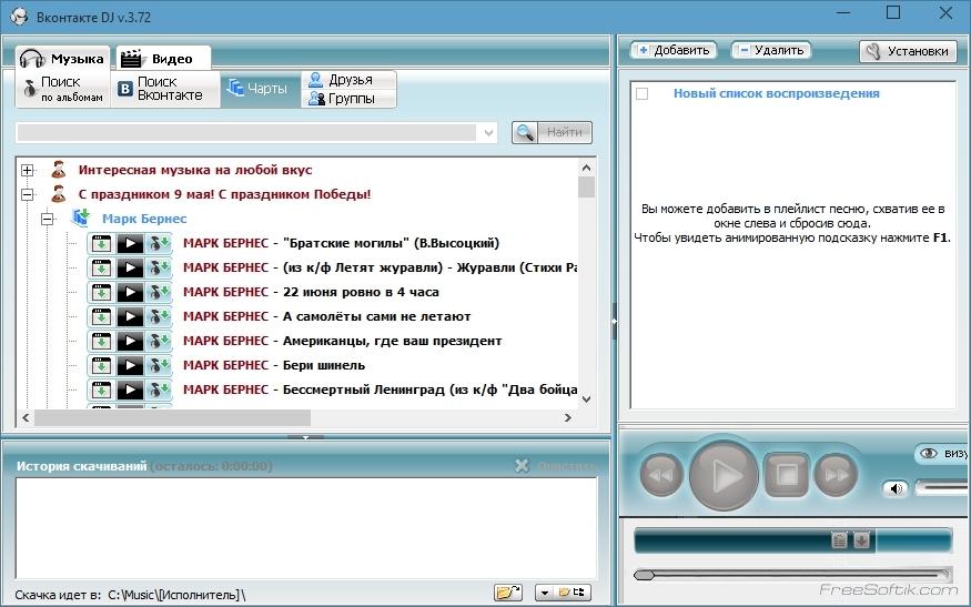 вконтакте dj скачать бесплатно русская версия
