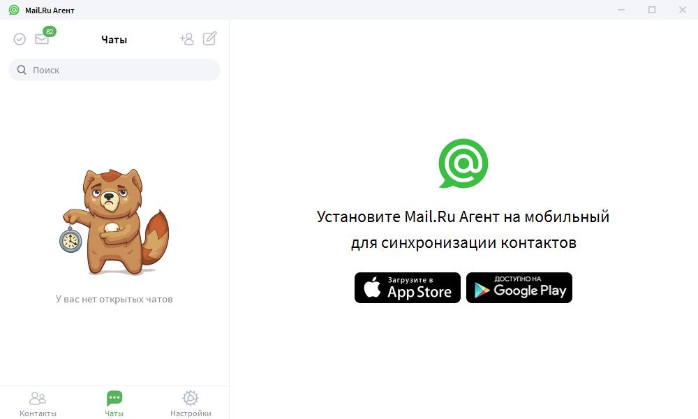 Mail Ru Агент скачать