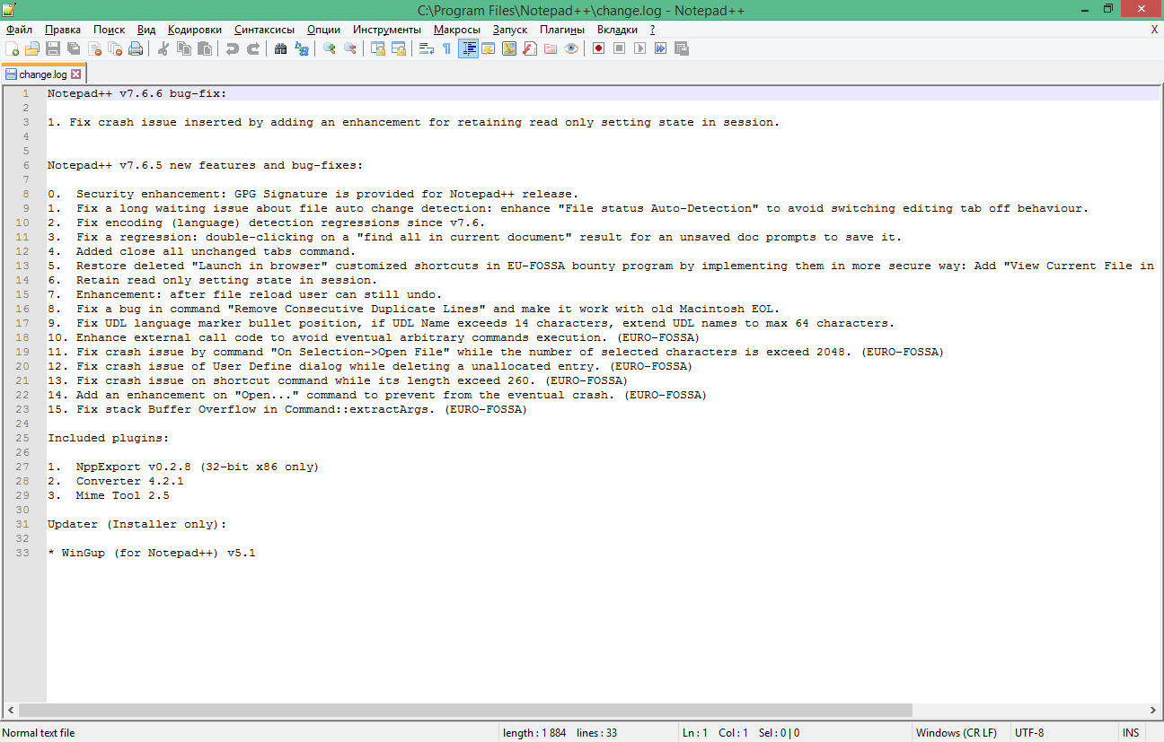 Notepad++ скачать