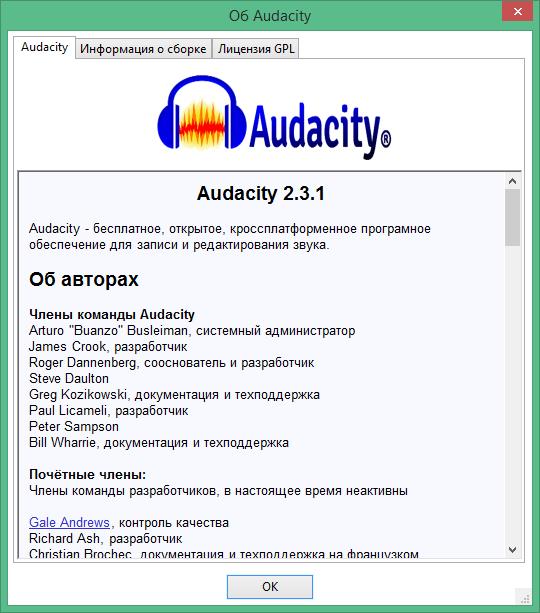 audacity скачать на русском