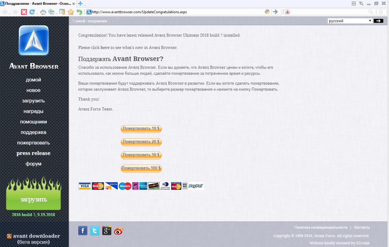avant browser скачать