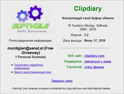 clipdiary код активации